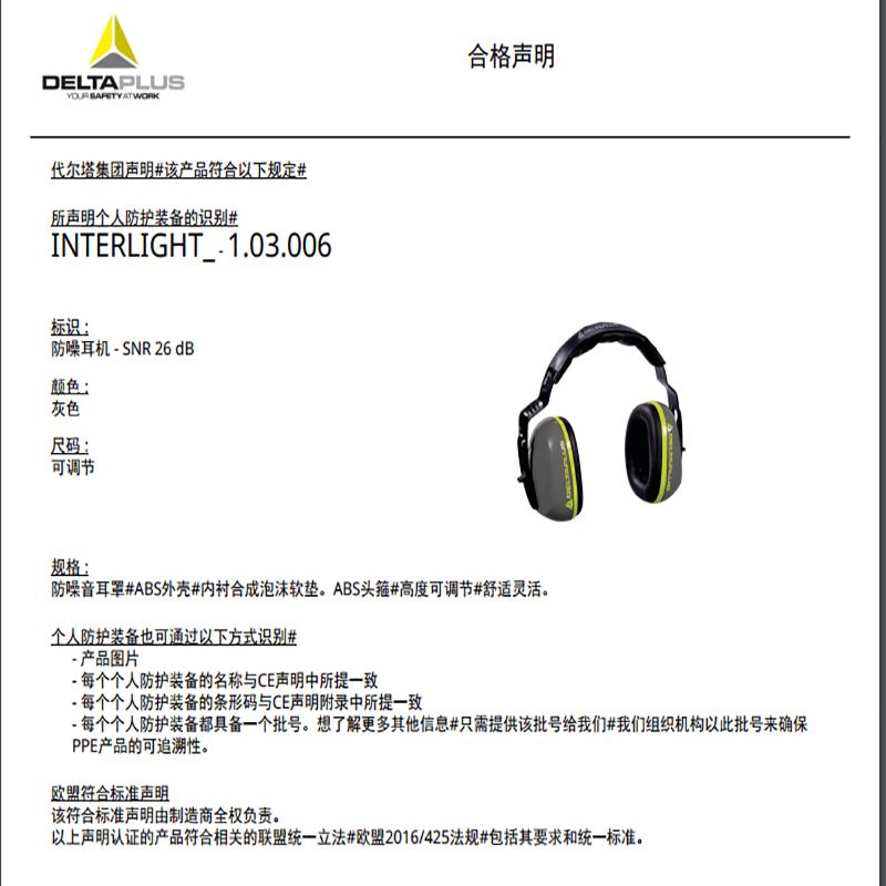 DELTAPLUS/代尔塔103006 INTERLAGOS LIGHT耳罩