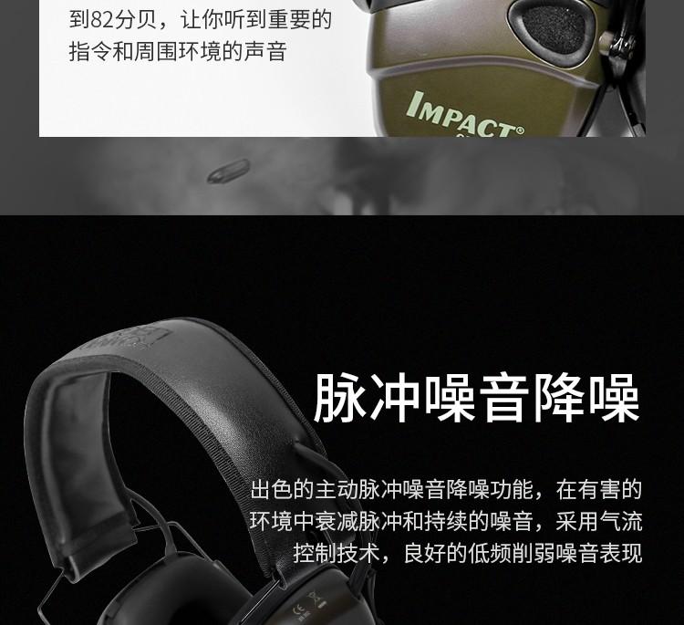Honeywell霍尼韦尔 R-01526电子耳罩-绿色
