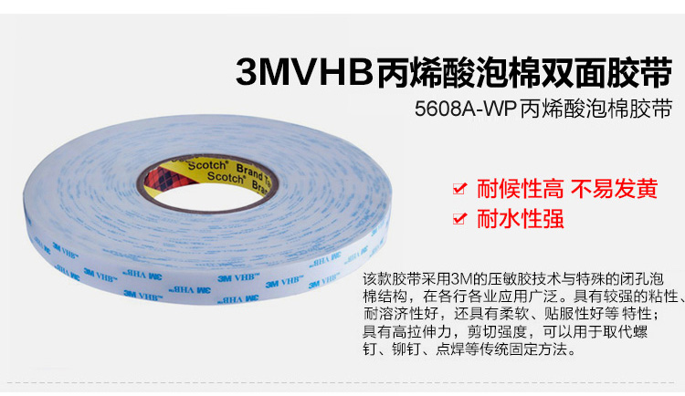 3M 5608A-WP 白色VHB胶带 -18MM *33M