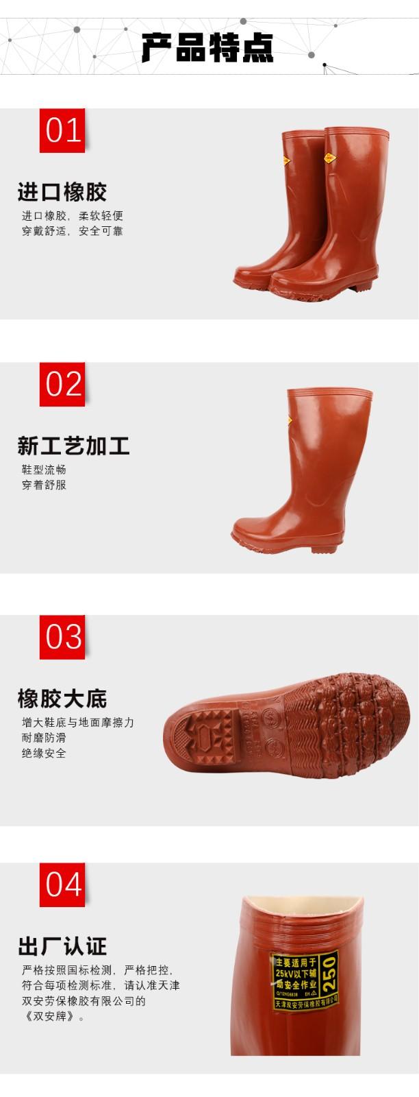 双安 25KV橡胶长筒绝缘靴36cm-38