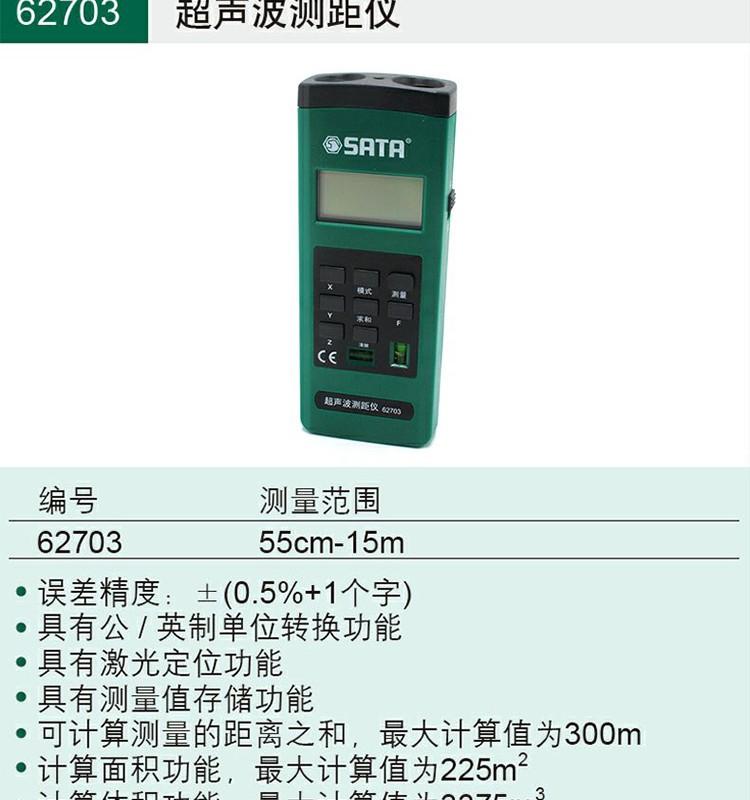 世达 62703超声波测距仪15米