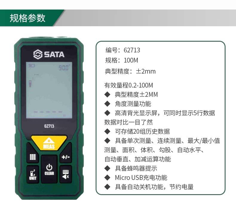 世达 62713专业级激光测距仪100米