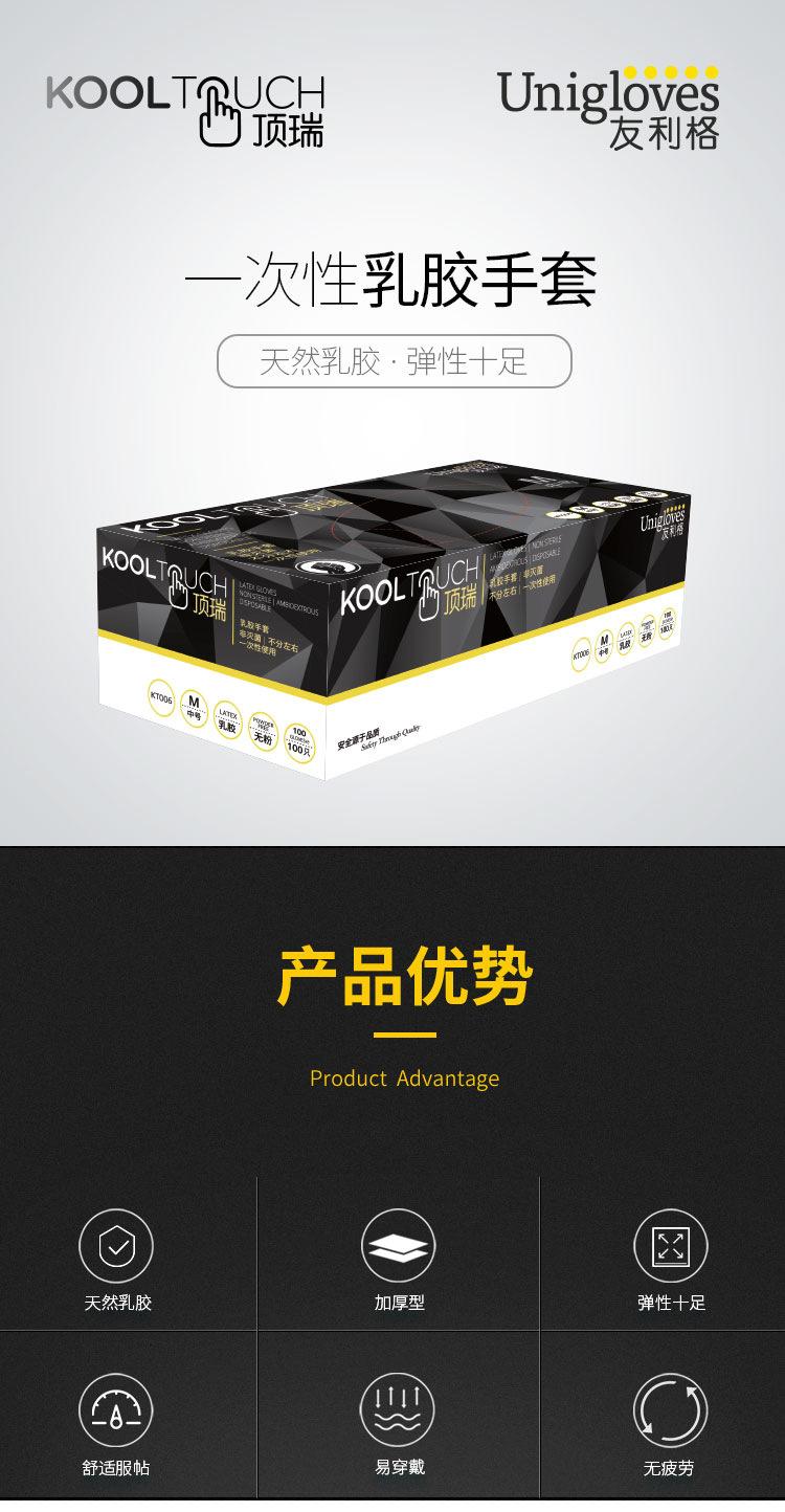 友利格 KT006顶瑞无粉麻面一次性乳胶检查手套5.7克(特小号)