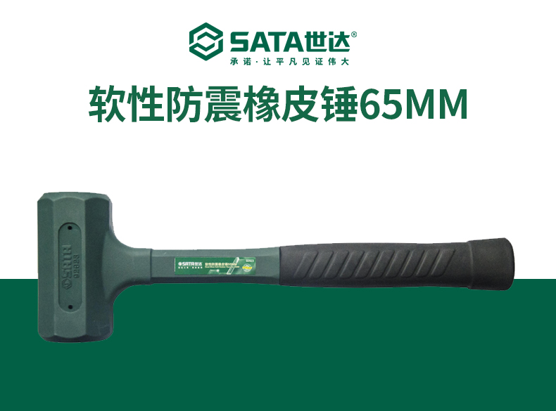 世达 92924软性防震橡皮锤65mm