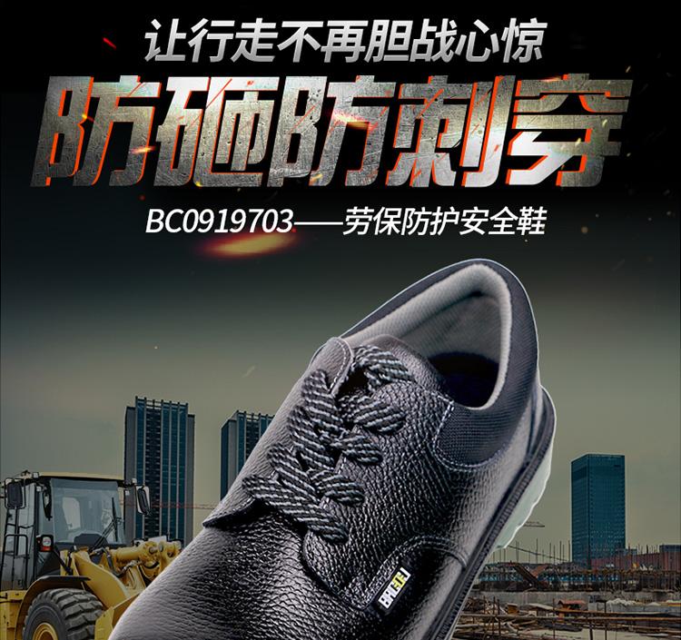霍尼韦尔BC0919703-42 ECO经济款低帮安全鞋42