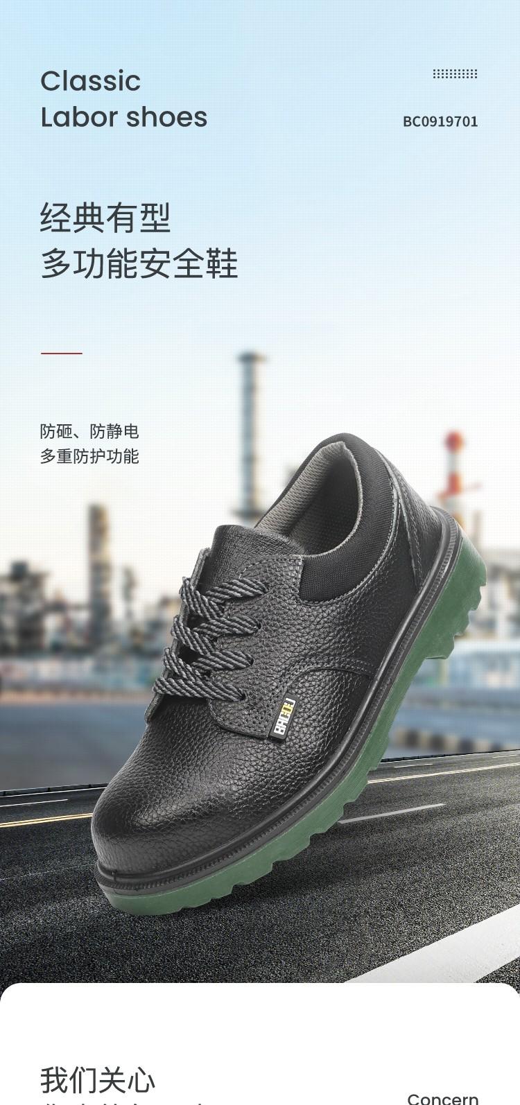 Honeywell霍尼韦尔BC0919701-35ECO经济款低帮安全鞋35