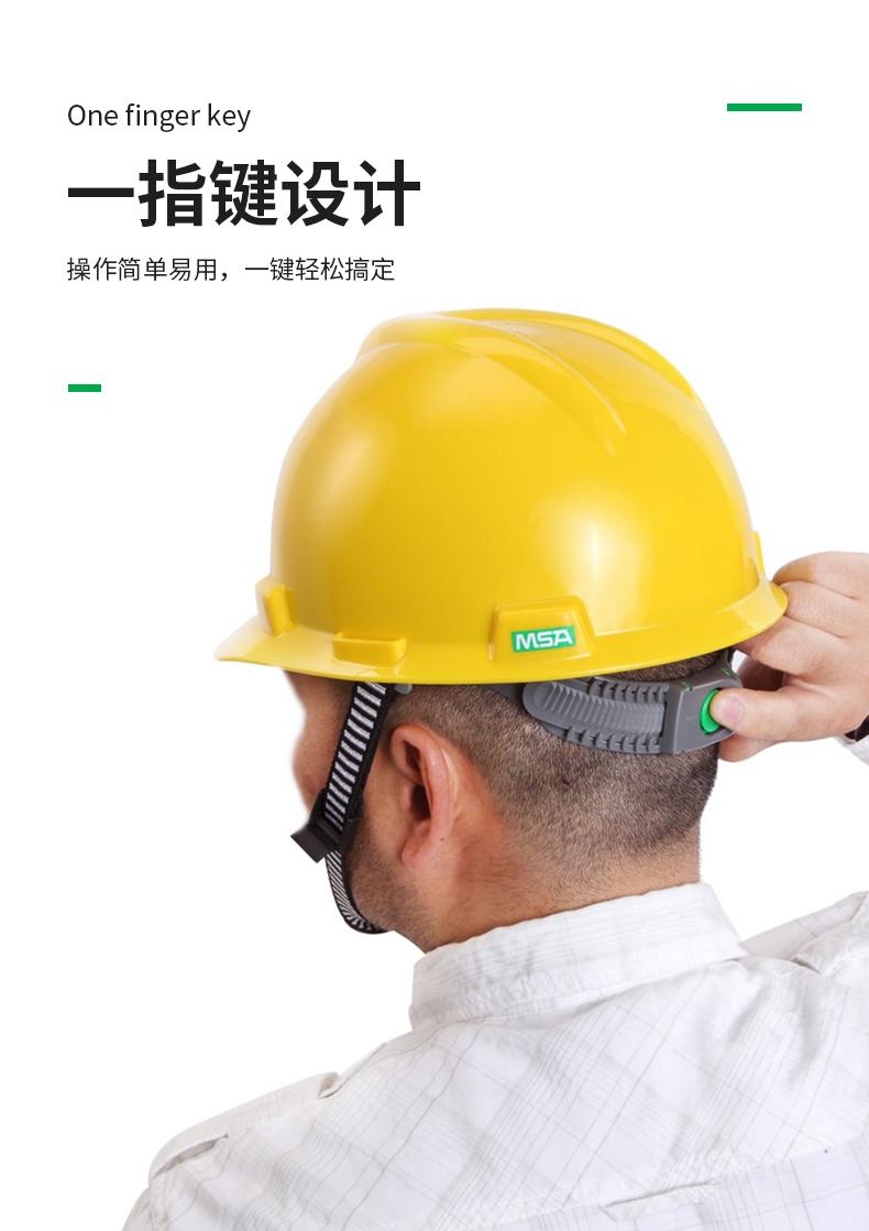 MSA/梅思安 10146506 V-Gard标准型白色ABS安全帽 一指键帽衬针织布吸汗带 D型下颌带