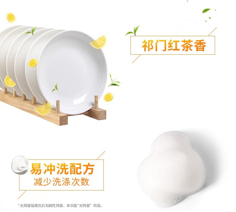 白猫 柠檬红茶洗洁精2kg