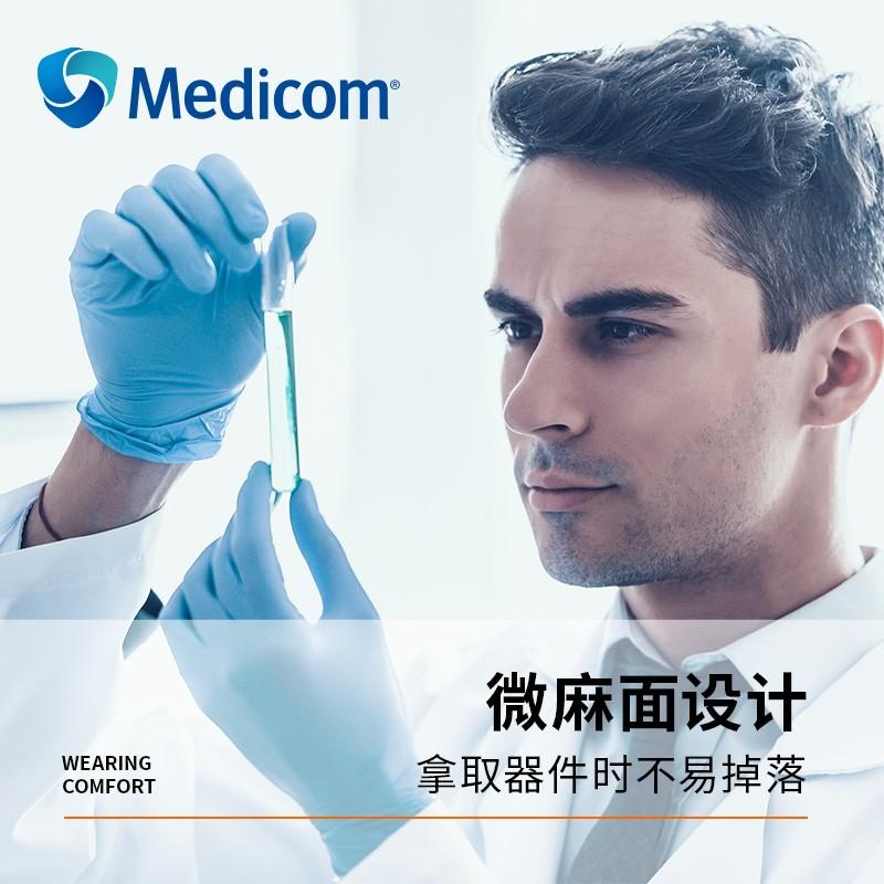 麦迪康 1191D 一次性丁腈检查手套(轻柔型3.5g)无粉 -L