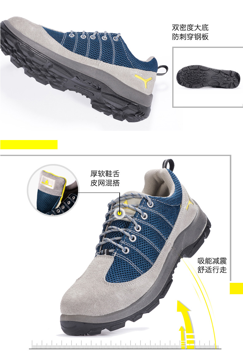 代尔塔 301232 RIMINI 0 S1P安全鞋蓝灰色-41 (代替301322)