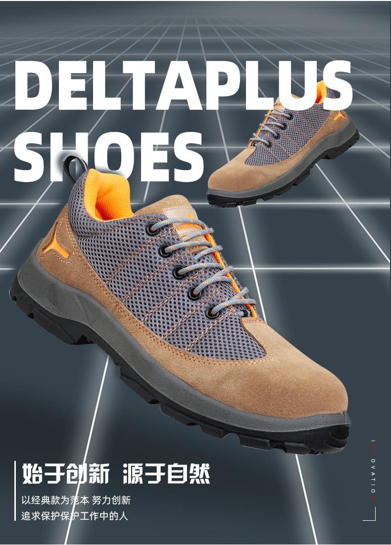 代尔塔 301232 RIMINI 0 S1P安全鞋米黄灰色-35 (代替301322)