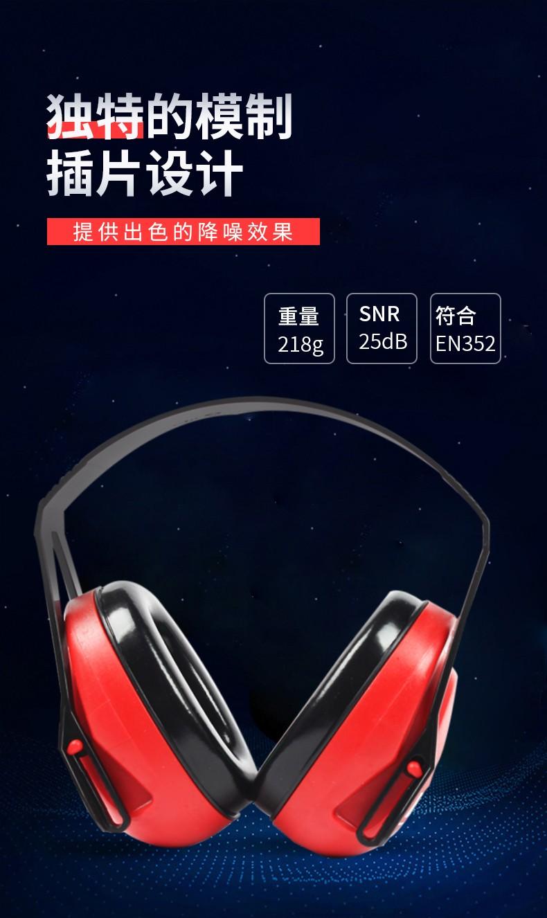 MSA/梅思安 SOR24010 XLS超轻型头戴式防噪音耳罩(SNR25dB)