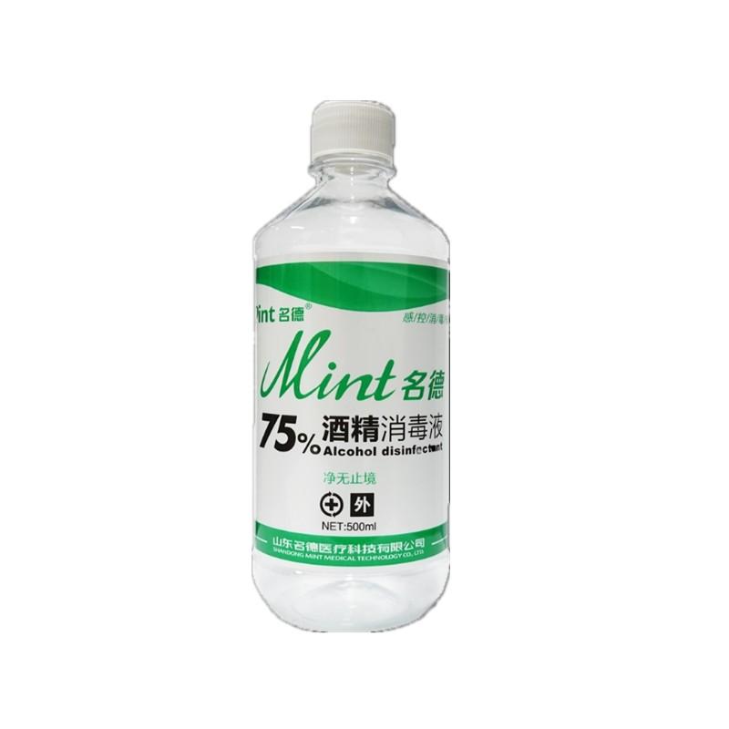 名德 75%酒精消毒液 500ml