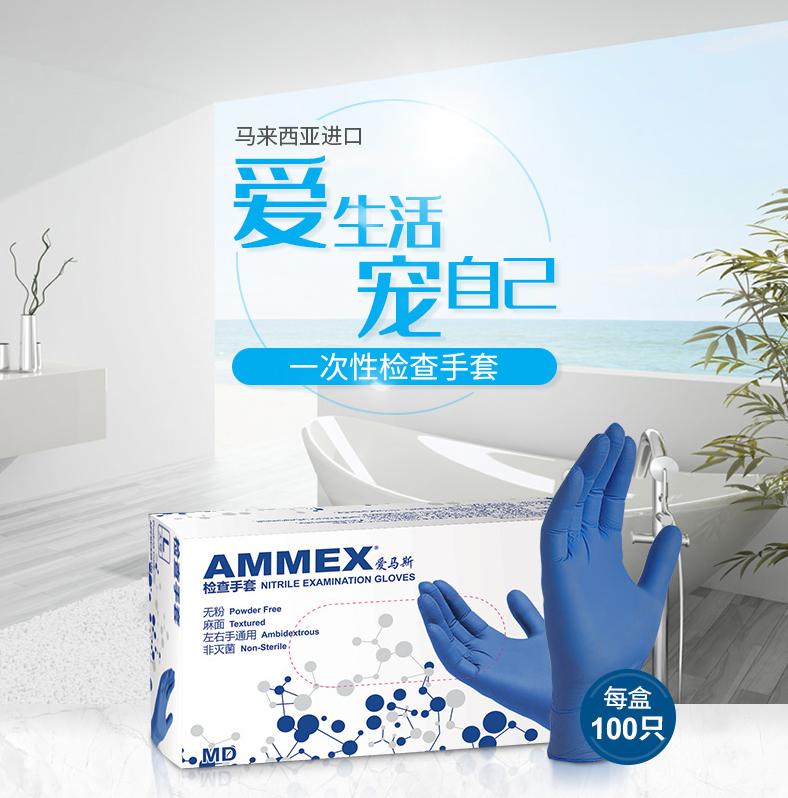 AMMEX爱马斯 APFNCX 42100一次性深蓝色医用丁腈检查手套 (替代APFNCHD)-小