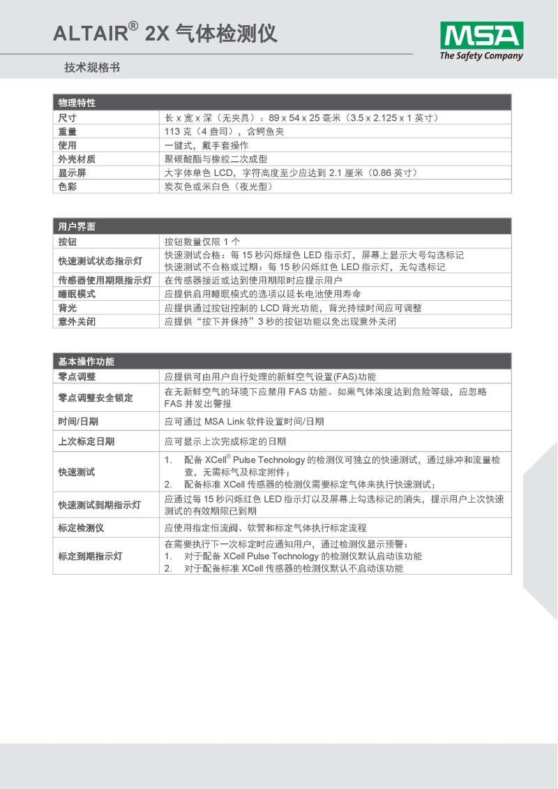 梅思安10196237(国内组装版)天鹰2X单一气体检测仪 SO2