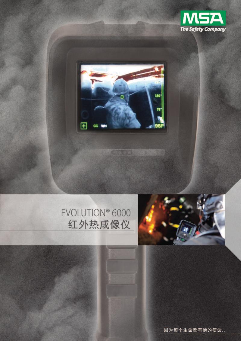 梅思安10154206 EVOLUTION 6000S 超强型红外热成像仪