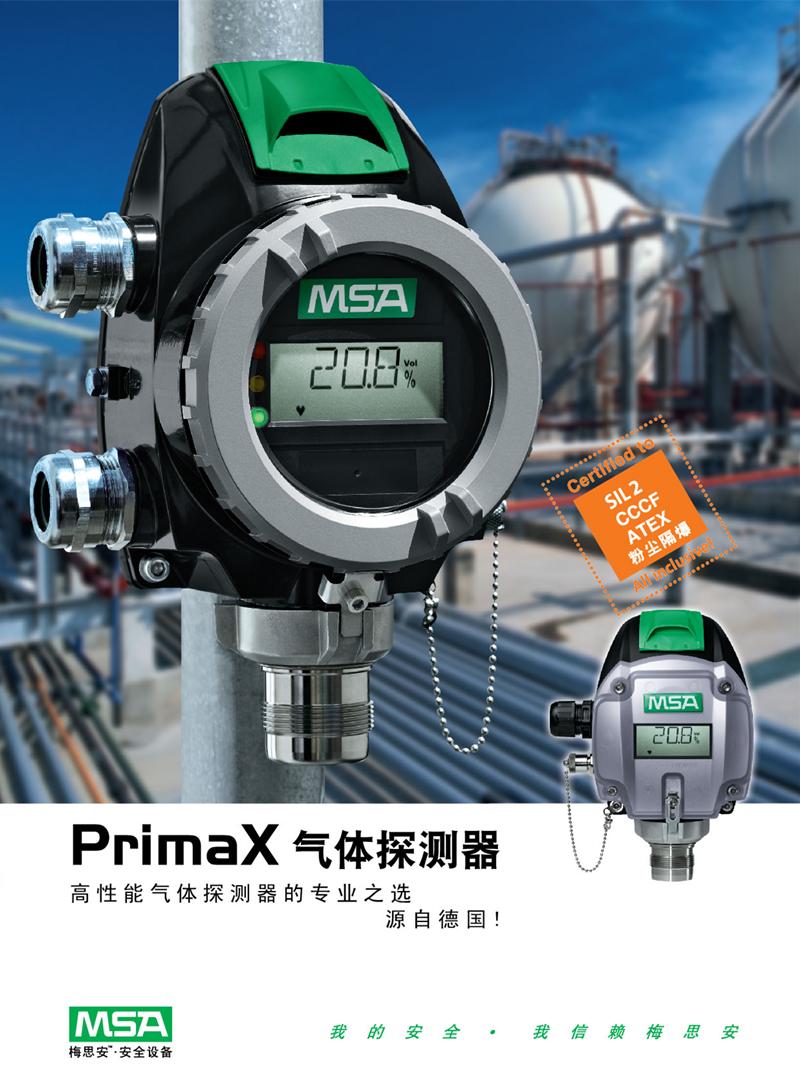 梅思安 10129539 PrimaXP O2 25%VOL 中国