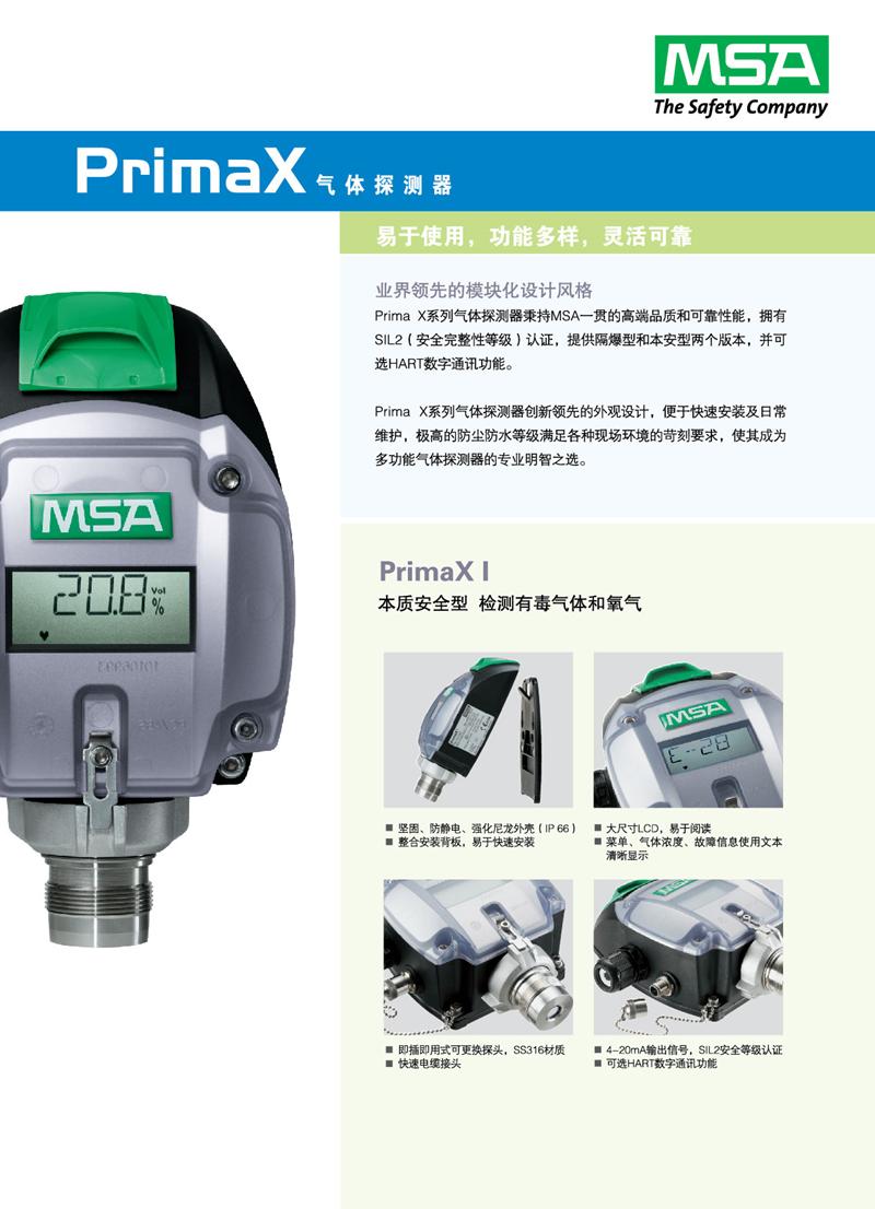 梅思安固定式气体检测仪 10112461 PrimaXP 氨气探测器(0-500ppm)