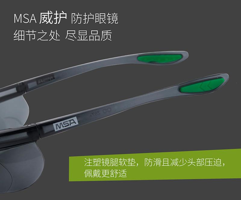 MSA梅思安 威护防护眼镜10203293 透明防雾镜片-白色透明
