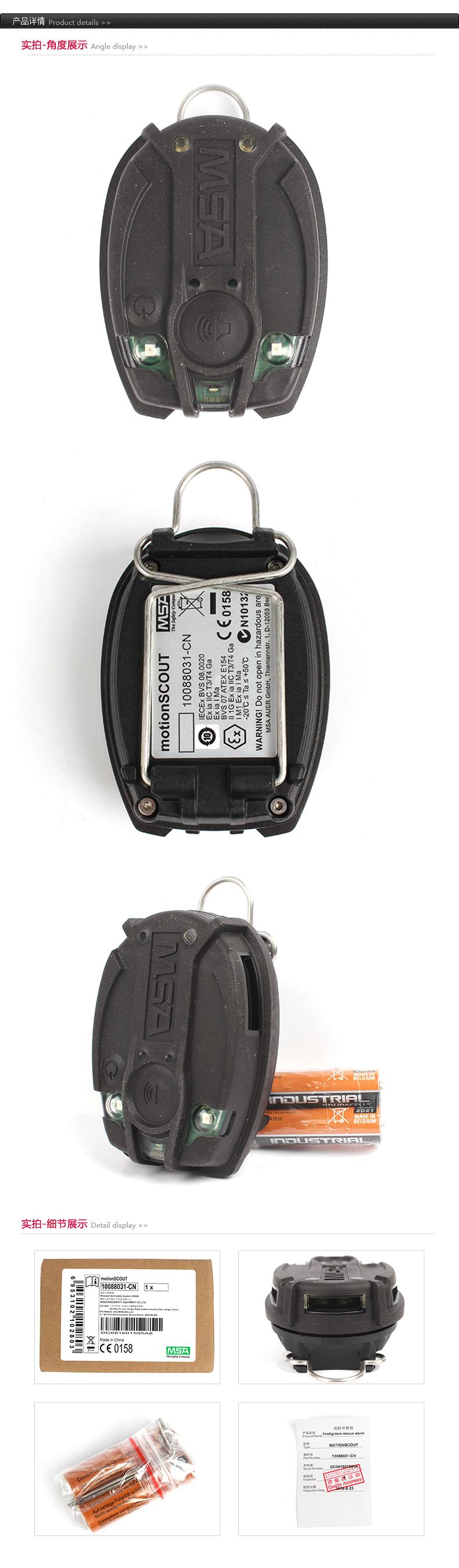 MSA/梅思安 10088034-CN motionSCOUT K-T 呼救器钥匙启动 带温度感应器