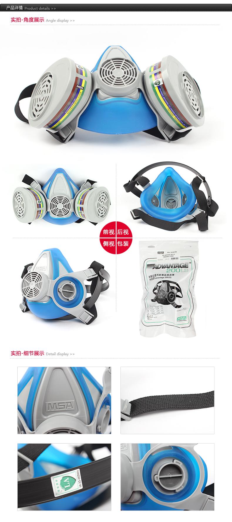 梅思安 10120785Advantage优越系列200LS型半面罩呼吸器 中号(老编号815444)