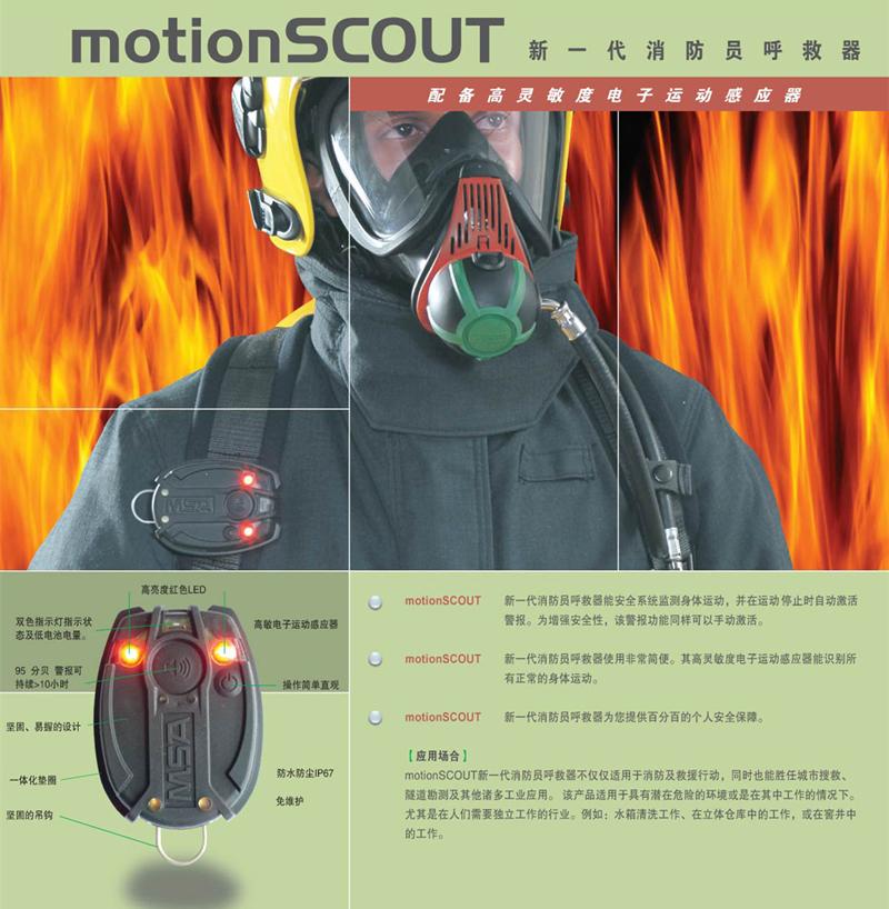 MSA/梅思安 10088032-CN motionSCOUT K 消防员呼救器(带钥匙式)