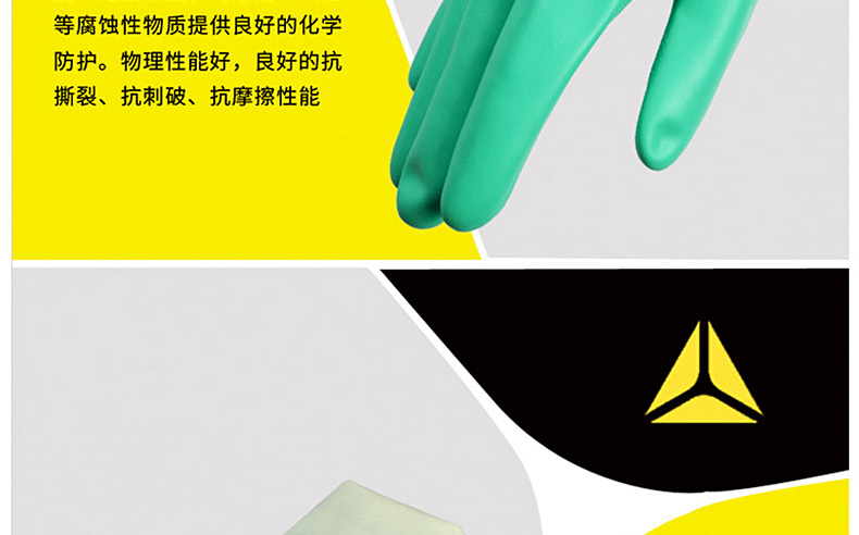 DELTAPLUS/代尔塔 201802 丁腈橡胶手套VE802