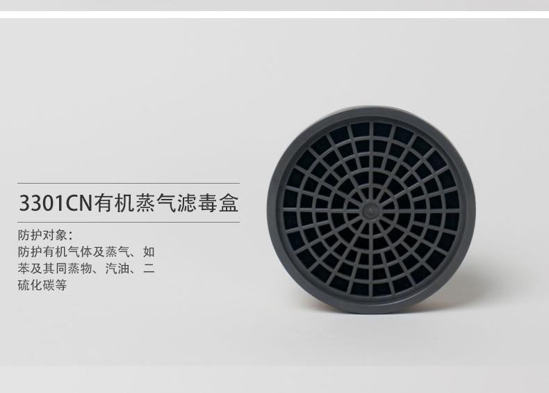 3M 3301CN 有机蒸气滤毒盒