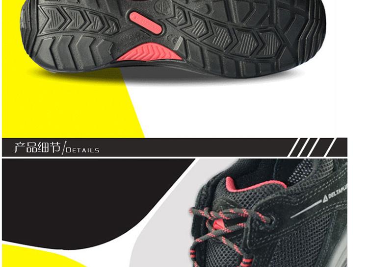 代尔塔301212 VIAGI ESD S1P彩虹系列防静电鞋40
