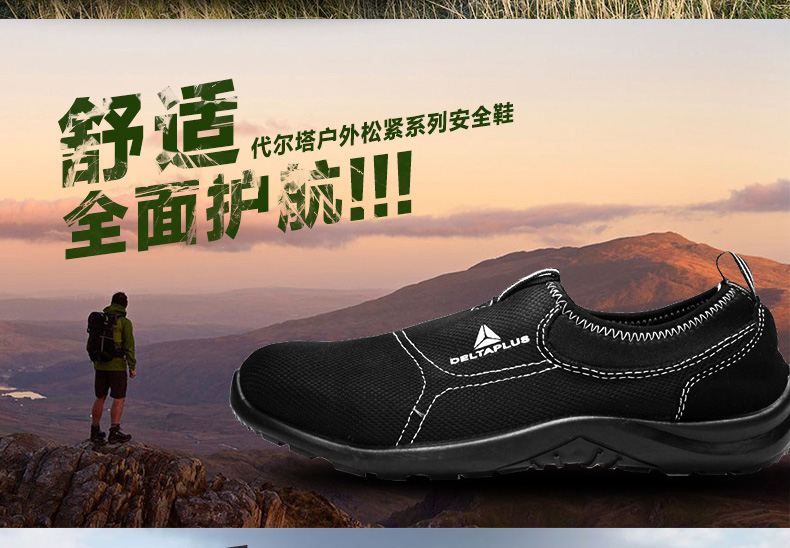 代尔塔301215 MIAMI S1(黑色)松紧系列安全鞋35