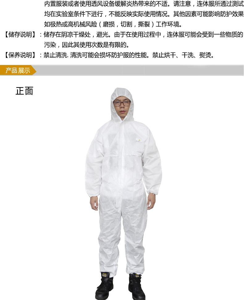 代尔塔406115 DT115 防静电限次型防化服XXL
