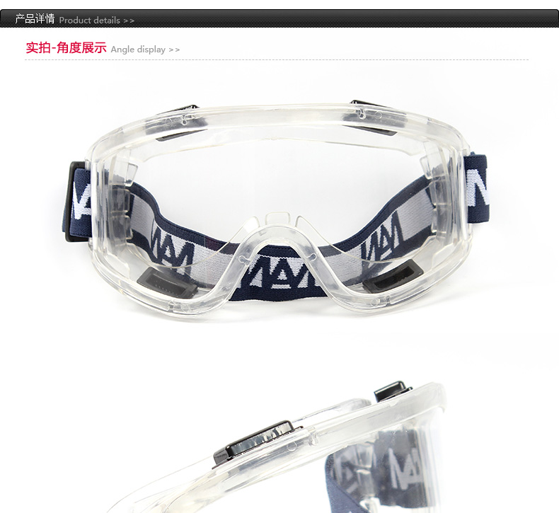 以勒 FW303-2防雾护目镜