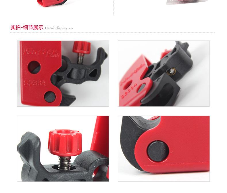 玛斯特S2394通用型微型断路器锁具