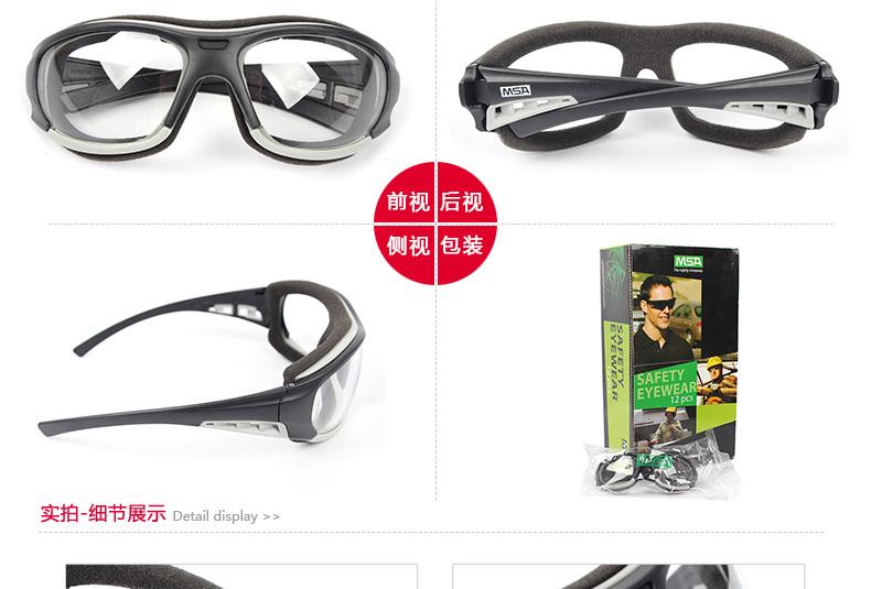 MSA梅思安 10108311欧特-CAF防护眼镜