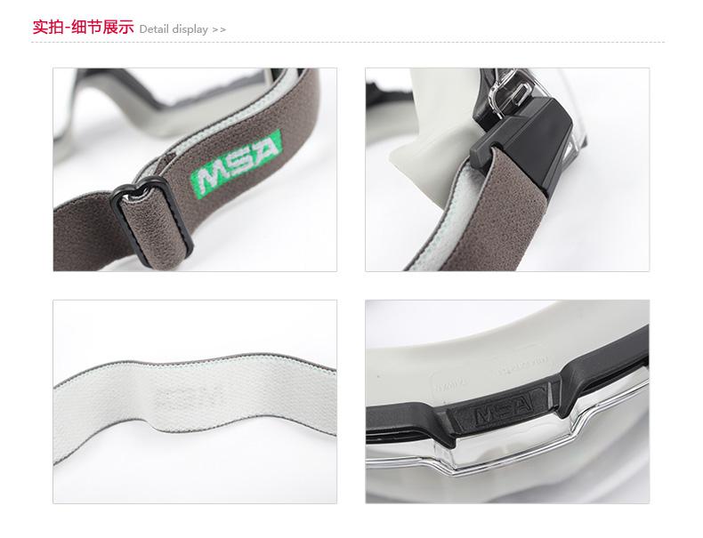 梅思安 10108427 ChemPro防护眼罩