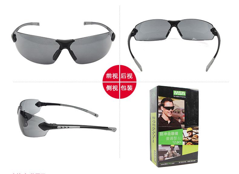 MSA梅思安 9913283舒特-GAF防护眼镜