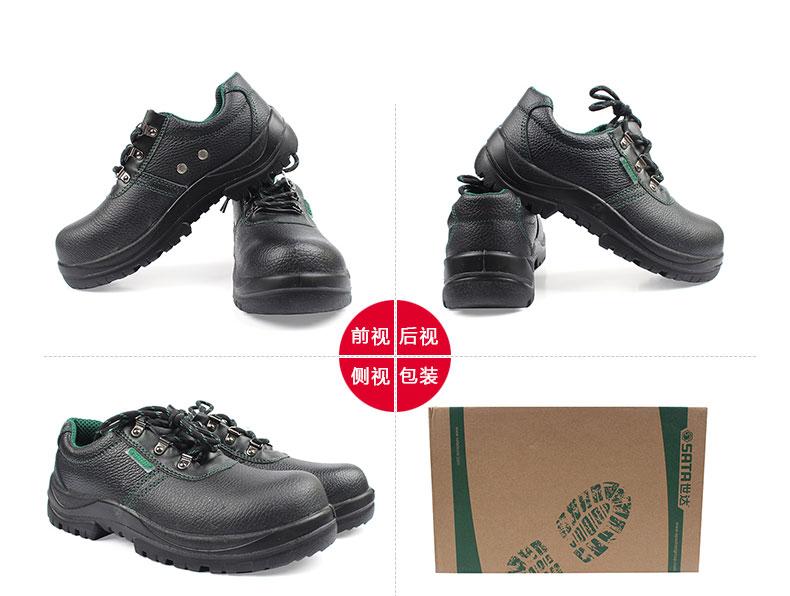 世达FF0003基本款多功能安全鞋保护足趾电绝缘 (6KV)42