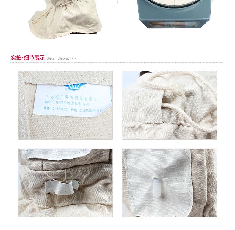上海花护 1100-1 帆布平框防砂帽