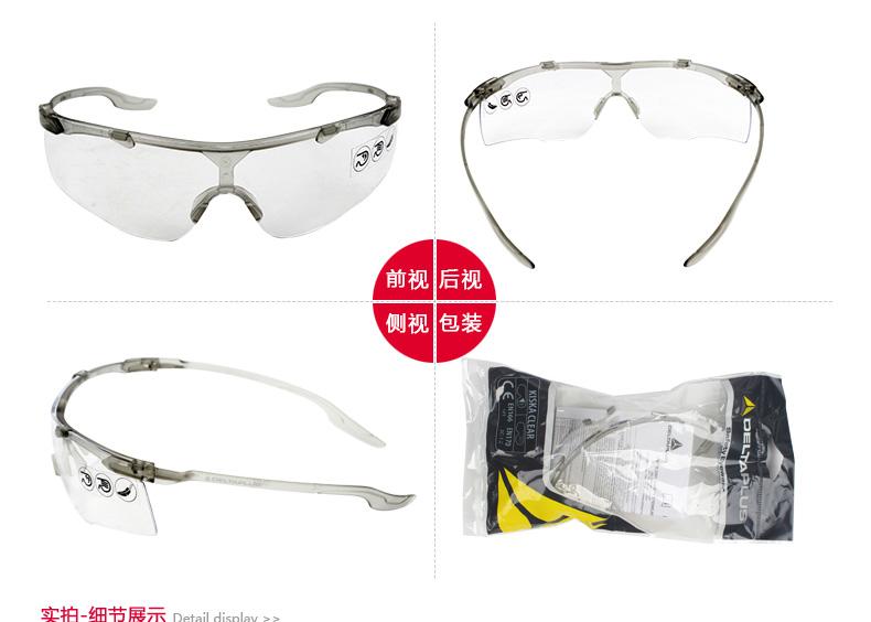 代尔塔101138 KISKA CLEAR超轻安全眼镜透明防雾